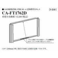 ☆Panasonic(パナソニック) CA-FT1762D トヨタ車用2DIN、1DIN(W)+1D...
