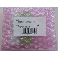 ☆取付用両面テープ ☆(デンソー/コムテック)ドライブレコーダーDC-DR1000用別売オプション