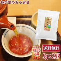 ほうじ茶は茶葉を完全に焙煎しているので、お茶の渋みがほとんどなく、 ゴクゴク飲める、軽い飲み口に仕上...