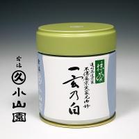 茶道遠州流・小堀宗実家元御好のお抹茶です。 濃茶として、また薄茶としてお楽しみいただけます。  ■商...