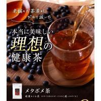 メタボ茶 メタボメ茶 (プーアール茶 ウーロン茶 黒豆茶 杜仲茶)  ティーライフの「メタボメ茶」は...