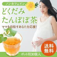 たんぽぽ茶ブレンドとどくだみ茶をブレンド!ノンカフェインでめぐりキレイ♪  妊娠・授乳中のママに不足...