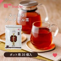 プーアル茶・プーアル茶 ティーライフのダイエットプーアール茶は、「雲南大葉種」という上質な手摘み茶葉...