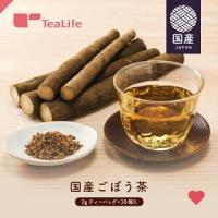 ティーライフのごぼう茶は国産ごぼう100%使用! 無添加のゴボウ茶  ごぼう茶で、毎日の食事では摂り...