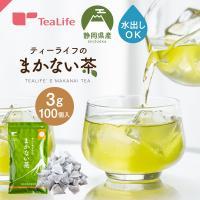 緑茶 ティーバッグ まかない茶 100個入 日本茶 お茶 静岡県産 送料無料 ポイント消化
