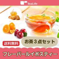 ■フレーバールイボスティーセット  【福袋内容】 ・フレーバールイボスティー オレンジ(2×30個入...