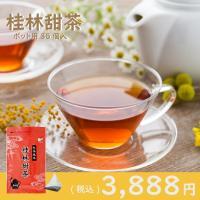 【ほのかに甘〜く後味すっきり♪】  甜茶は中国・広西省特産のバラ科の植物で、甜茶の字のとおり甘いお茶...