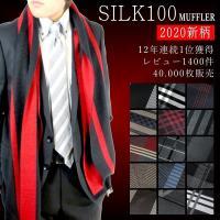 高級シルク100%マフラー(柔らか起毛カシミアタッチ)期間限定2.480円