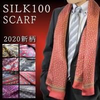 高級シルク100%メンズスカーフ(期間限定2.980円)