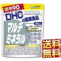 DHC マルチミネラル 徳用90日分 270粒 送料無料 健康食品 サプリメント