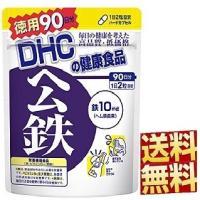 DHC ヘム鉄 徳用90日分 180粒入 送料無料 健康食品 サプリメント