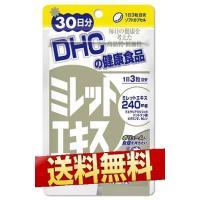 DHCの「ミレットエキス」にはキビの一種・「ミレット」の抽出液を主成分として、プエラリアミリフィカ、...