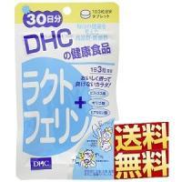DHC ラクトフェリン 30日分 90粒 送料無料 健康食品 サプリメント