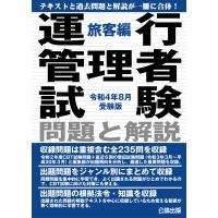 平成30年8月26日(日)の運行管理者試験に不可欠!!