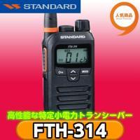 スタンダード FTH-314 特定小電力トランシーバー STANDARD 八重洲無線