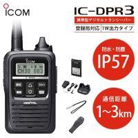 【IC-DPR3の特長】     IC-DPR3は軽くてタフ、ロング運用が可能のかんたんな登録手続き...