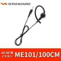 ME101/100CMは、スタンダード(八重洲無線)製の2.5φストレートプラグの耳かけ式イヤホンで...