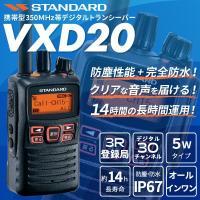 5Wデジタルトランシーバー スタンダード VXD20  スタンダード製デジタルトランシーバーVXD2...