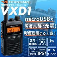 スタンダード製VXD1は簡単な登録申請でお使いいただけるデジタルトランシーバー(簡易無線登録局)です...