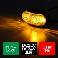 ■商品コード  FZ124  ■商品タイトル  12V/24V兼用 汎用 LED4発使用  小型マー...