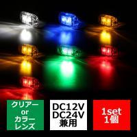 ■商品コード  FZ135〜FZ141  ■商品タイトル  12V/24V兼用 汎用 FLUX LE...