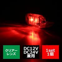 ■商品コード  FZ137  ■商品タイトル  12V/24V兼用 汎用 FLUX LED2発使用 ...