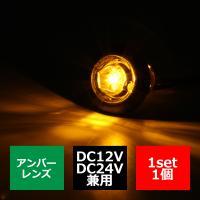 ■商品コード  FZ143  ■商品タイトル  12V/24V兼用 汎用 LED1発使用  埋め込み...