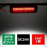 ■商品コード  FZ154  ■商品タイトル  24V専用 汎用 バスマーカーランプ 路肩灯付き ア...
