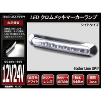 ■商品コード  FZ173  ■商品タイトル  12V/24V兼用 汎用 SMD LED9発使用  ...