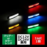 ■商品コード  FZ204〜FZ208  ■商品タイトル  12V/24V兼用 汎用 SMD LED...