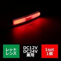 ■商品コード  FZ206  ■商品タイトル  12V/24V兼用 汎用 SMD LED21発使用 ...