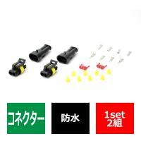 ■商品コード  IZ067  ■商品タイトル  汎用 防水コネクター 2極 2組セット 電装品の取付...