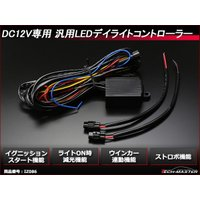 ■商品コード  IZ086  ■対応電圧  12V  ■数量  1セット(接続用ハーネス付属)  ■...