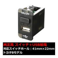 ■形状  スイッチホール用増設USB給電ポート&スイッチ機能付き  トヨタ(ダイハツ) Bタイプ  ...