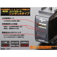 ■形状  スイッチホール用増設USB給電ポート&スイッチ機能付き  日産 Aタイプ  ■数量  1個...