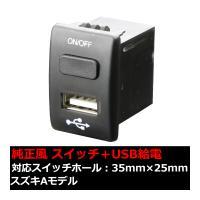 ■形状  スイッチホール用増設USB給電ポート&スイッチ機能付き  スズキ(マツダ) Aタイプ  ■...