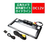 ■商品コード  IZ312  ■機能  高性能広角小型カメラ  赤外線ライト  ガイドライン表示  ...