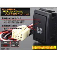 ■形状  スイッチホール用LEDランプ付スイッチボタン  スズキ(マツダ) Aタイプ  ■数量  1...