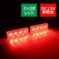 ■商品コード  PZ225  ■商品タイトル  12V ストロボフラッシュライト ON/OFFスイッ...