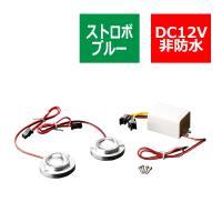 ■商品コード  PZ246  ■商品タイトル  12V 汎用LEDストロボ キット プロジェクター搭...