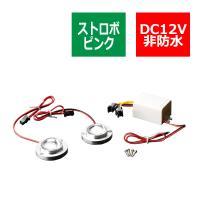 ■商品コード  PZ248  ■商品タイトル  12V 汎用LEDストロボ キット プロジェクター搭...