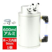 ■商品コード  SZ101  ■商品タイトル  汎用 アルミ製 オイルキャッチタンク 600ml  ...