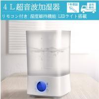 超音波加湿器 大容量 リモコン付き ウイルス対策 上部給水 タッチ式 4L おしゃれ LED搭載 1年保証