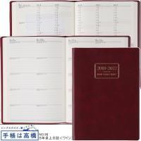 ビジネスの長期計画や年ごとの比較に最適のダイアリー5年日記