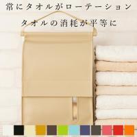 タオルをローテンションできるタオルストッカー。 7〜8枚収納可能、オシャレです!  ■メール便配送に...