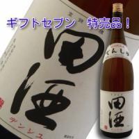 田酒 特別純米 1800ml 日本酒 ギフト不可  青森西田酒造店の田酒。田の酒と書いて「でんしゅ」...