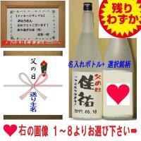 商品は、父の日 選べる日本酒 焼酎 飲み比べ 名入れラベル( 米焼酎)+ 選択銘柄+メッセージF付 ...