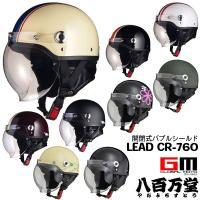 ■ハーフヘルメットに開閉式バブルシールドを装備したモデル。  脱着式イヤーカバーや便利なワンタッチバ...