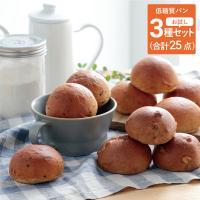 パン 糖質オフ ふんわり ブランパン 25個 丸いパンセット 小麦ふすま フスマ粉 ダイエット ロカボ カット 食品 食事制限 置き換え お試し 詰め合わせ