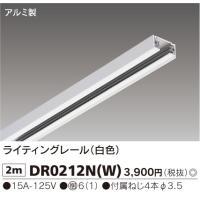 基本情報   形名 DR0212N(W)  希望小売価格 3,900円 (税別)  (2006年05...